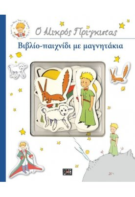 Ο μικρός πρίγκιπας: Βιβλίο-παιχνίδι με μαγνητάκια