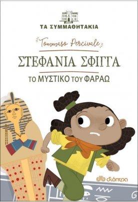 Στεφανία Σφίγγα - To μυστικό του φαραώ