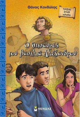 Ο θησαυρός του βασιλιά Αλέξανδρου