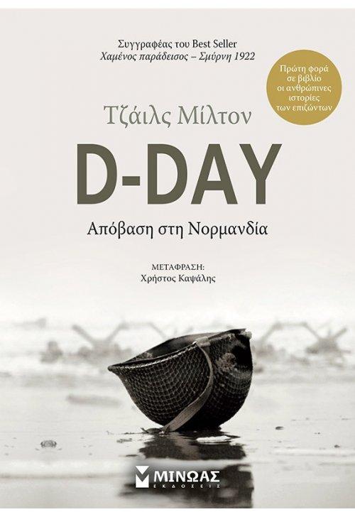 D-Day, Απόβαση στη Νορμανδία