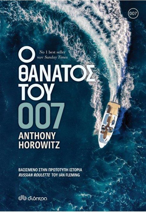 Ο θάνατος του 007