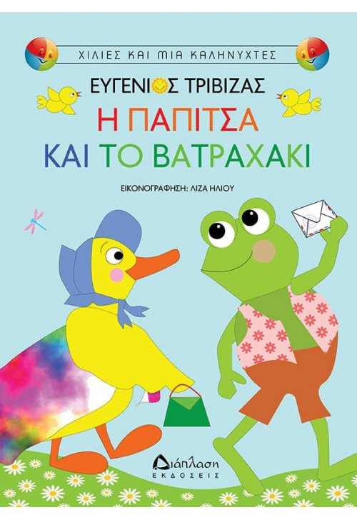 Η Παπίτσα και το Βατραχάκι