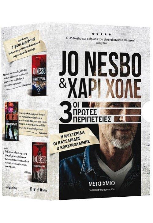 Κασετίνα Jo Nesbo: Πρώτη γνωριμία με τον Χάρι Χόλε (Νυχτερίδα // Κατσαρίδες // Κοκκινολαίμης)