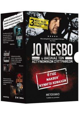 Κασετίνα Jo Nesbo: Ο Jo Nesbo χωρίς τον Χάρι Χόλε (Ο γιος // Μάκβεθ // Κυνηγοί κεφαλών)