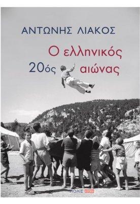 Ο ελληνικός 20ός αιώνας