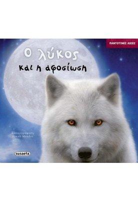 Ο λύκος και η αφοσίωση