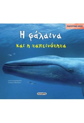 Η φάλαινα και η ταπεινότητα