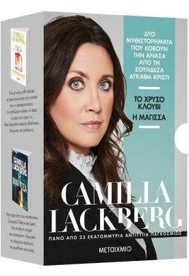 Κασετίνα Camilla Lackberg (Χρυσό κλουβί // Η μάγισσα)
