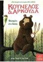 Κούνελος και Αρκούδα: Φασαρίες στο δάσος