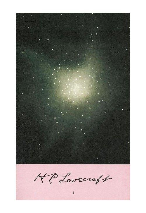 H.P. Lovecraft: Το χρώμα από το διάστημα. Ντάγκον. Η μετάβαση του Χουάν Ρομέρο