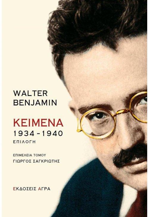 Κείμενα 1934-1940