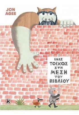 Ένας τοίχος στη μέση του βιβλίου