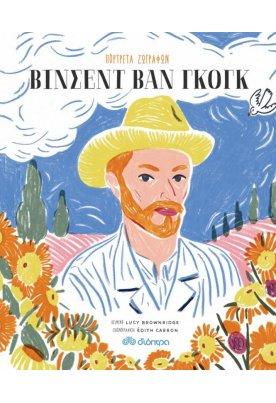 Πορτρέτα ζωγράφων - Βίνσεντ βαν Γκογκ