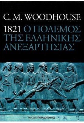 1821: Ο πόλεμος της ελληνικής ανεξαρτησίας