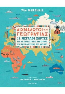 Αιχμάλωτοι της γεωγραφίας - 12 μεγάλοι χάρτες για να ανακαλύψετε την ιστορία και τον πολιτισμό