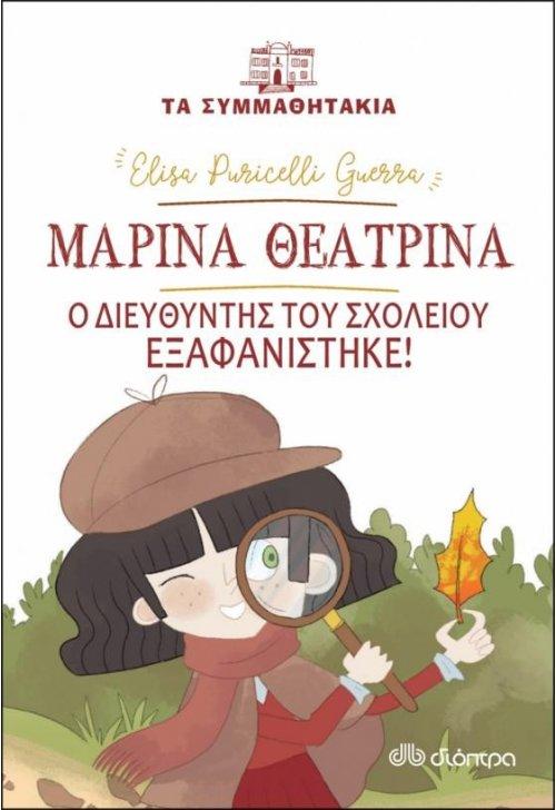 Μαρίνα Θεατρίνα - Ο διευθυντής του σχολείου εξαφανίστηκε!