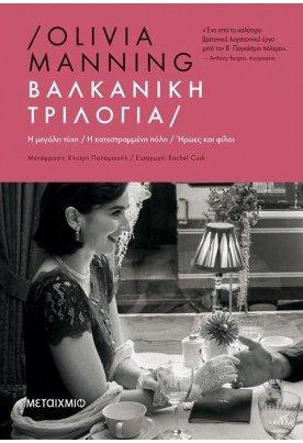 Βαλκανική Τριλογία (Η μεγάλη τύχη // Η κατεστραμμένη πόλη // Ήρωες και φίλοι)