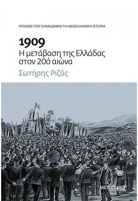 1909: Η μετάβαση της Ελλάδας στον 20ό αιώνα