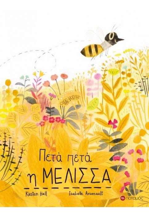 Πετά πετά η Μέλισσα
