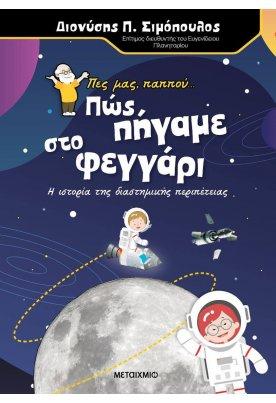 Πώς πήγαμε στο φεγγάρι