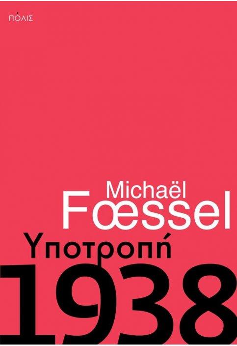 Υποτροπή: 1938