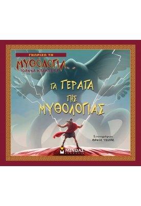 Τα τέρατα της μυθολογίας