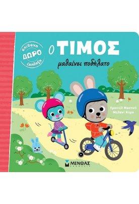 Ο Τίμος μαθαίνει ποδήλατο
