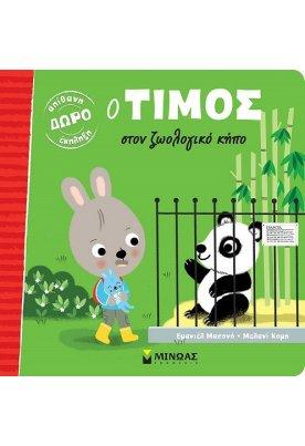Ο Τίμος στον ζωολογικό κήπο