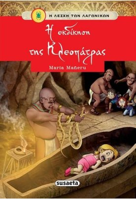 Η εκδίκηση της Κλεοπάτρας