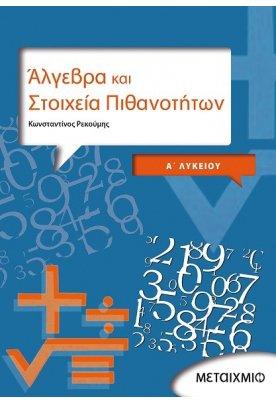 Άλγεβρα και Στοιχεία Πιθανοτήτων Α΄Λυκείου