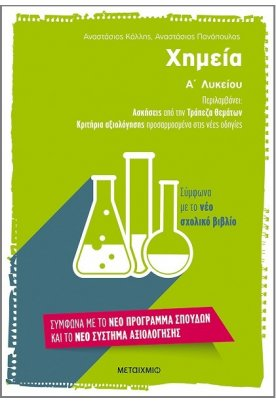 Χημεία Α΄ Λυκείου