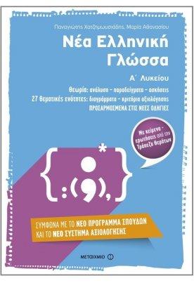 Νέα Ελληνική Γλώσσα Α΄ Λυκείου