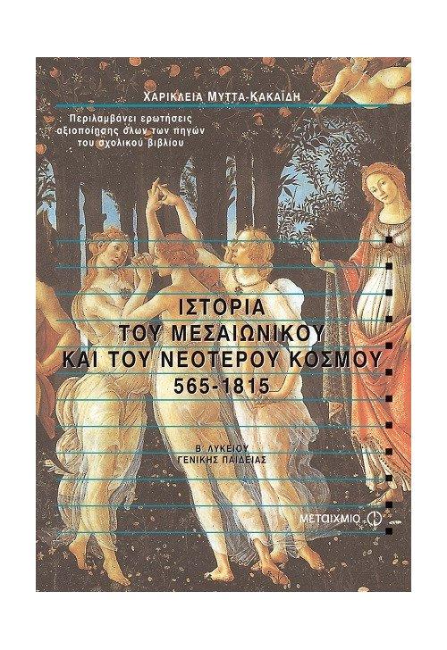 Ιστορία του Μεσαιωνικού και του Νεότερου Κόσμου 565-1815 Β' Λυκείου