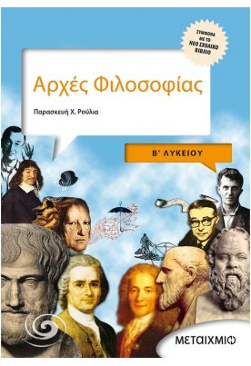 Αρχές Φιλοσοφίας B' Λυκείου Γενικής παιδείας