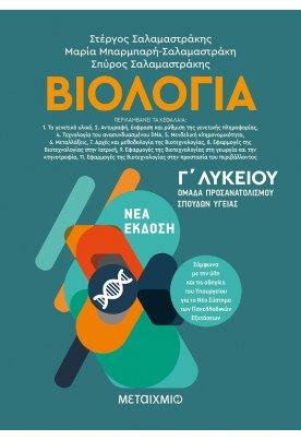 Βιολογία ΙΙ - Ομάδα προσανατολισμού σπουδών υγείας - Γ΄ Λυκείου