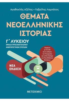 Θέματα Νεοελληνικής Ιστορίας - Ομάδα προσανατολισμού ανθρωπιστικών σπουδών Γ΄Λυκείου