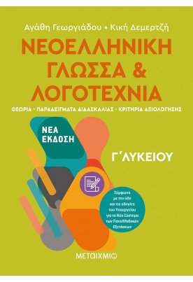 Νεοελληνική Γλώσσα και Λογοτεχνία Γ΄ Λυκείου Ι