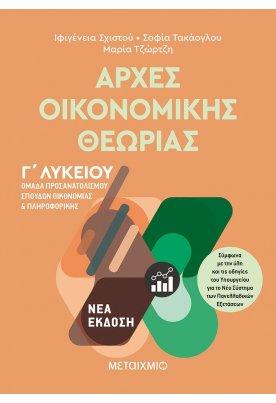 Αρχές Οικονομικής Θεωρίας - Ομάδα προσανατολισμού σπουδών οικονομίας και πληροφορικής Γ΄Λυκείου