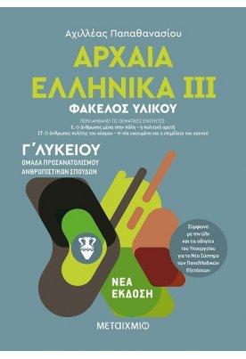 Αρχαία Ελληνικά ΙΙΙ - Ομάδα προσανατολισμού ανθρωπιστικών σπουδών - Γ΄ Λυκείου