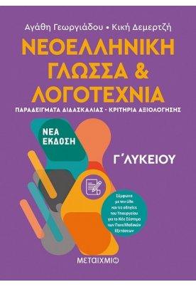 Νεοελληνική Γλώσσα και Λογοτεχνία Γ΄ Λυκείου ΙΙ