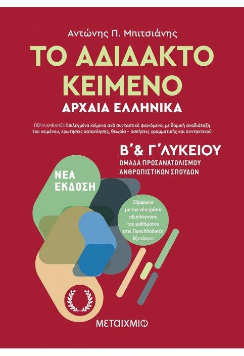 Το αδίδακτο κείμενο – Αρχαία Ελληνικά Β' και Γ' Λυκείου
