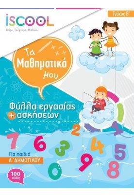 Μαθηματικά Α' Δημοτικού - Τεύχος Β'