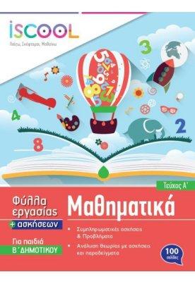 Μαθηματικά Β' Δημοτικού - Τεύχος Α'