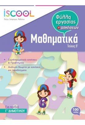 Μαθηματικά Γ' Δημοτικού - Τεύχος Β'