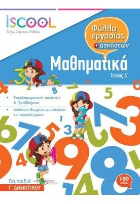 Μαθηματικά Γ' Δημοτικού - Τεύχος Α'