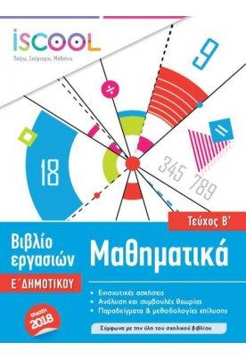Μαθηματικά Ε' Δημοτικού - Τεύχος Β'