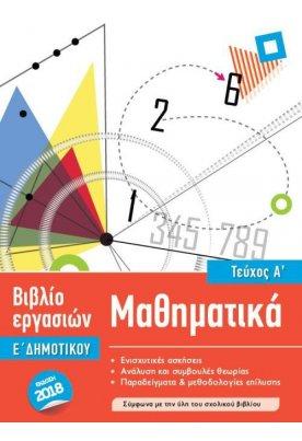 Μαθηματικά Ε' Δημοτικού - Τεύχος Α'