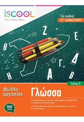 Γλώσσα ΣΤ' Δημοτικού - Τεύχος Β'