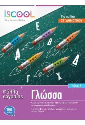 Γλώσσα ΣΤ' Δημοτικού - Τεύχος Α'