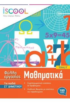 Μαθηματικά ΣΤ' Δημοτικού - Τεύχος Α'